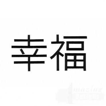 Happiness Symbol