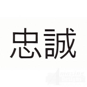 Loyalty Symbol