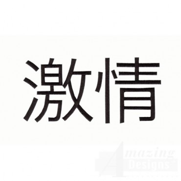 Passion Symbol