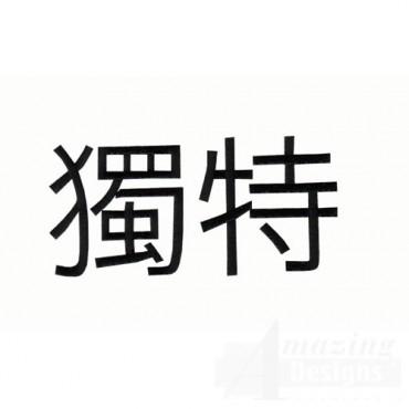 Unique Symbol